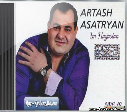 Artash asatryan im hayastan 2012